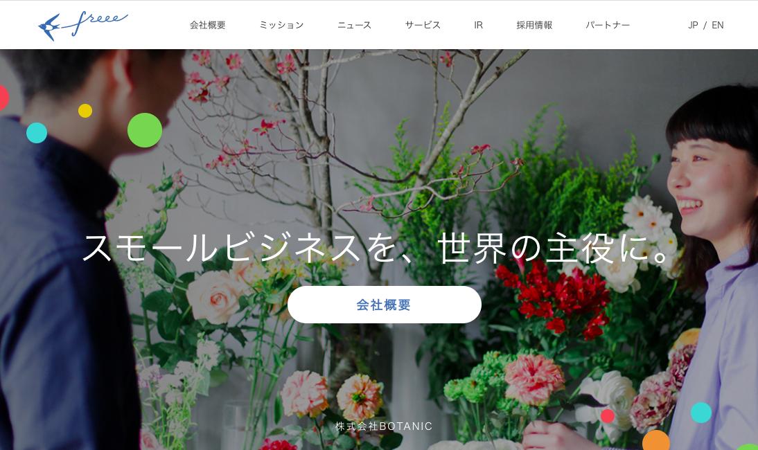 freee 株式会社