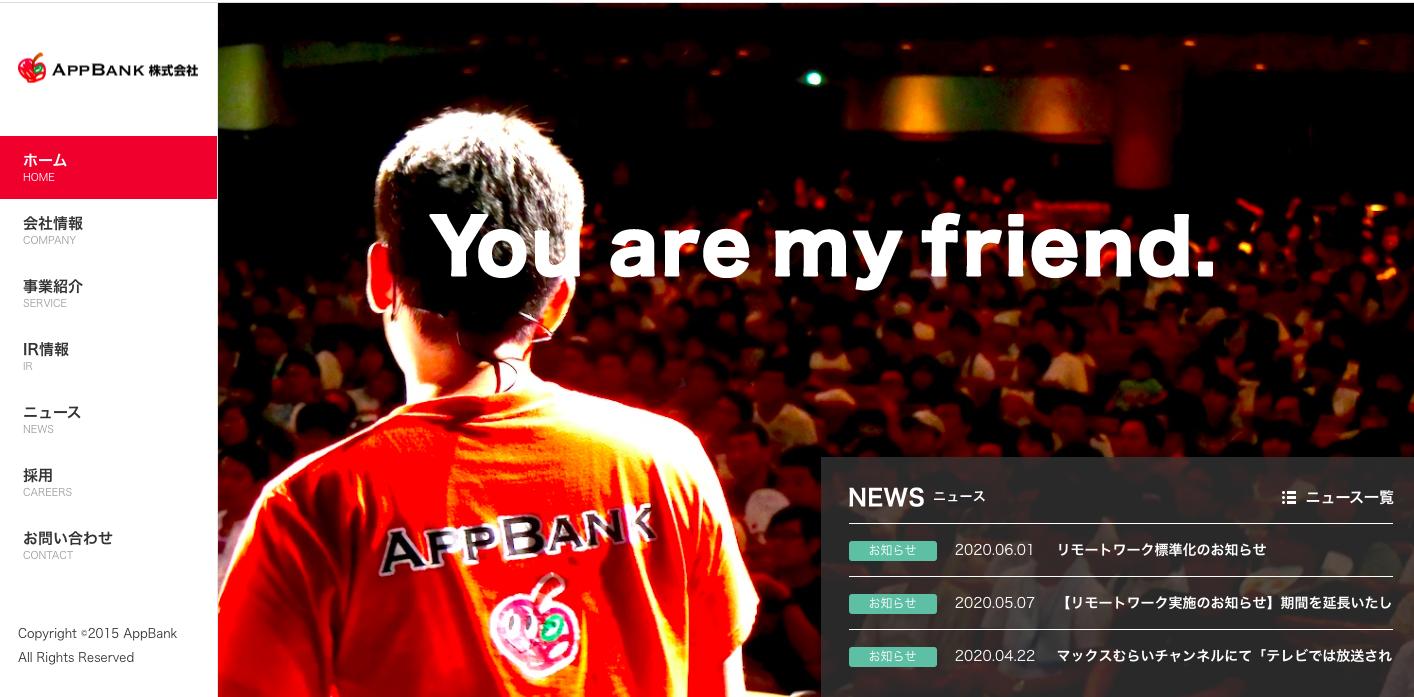 AppBank 株式会社