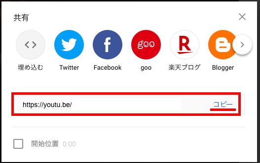 YouTube埋め込みURL