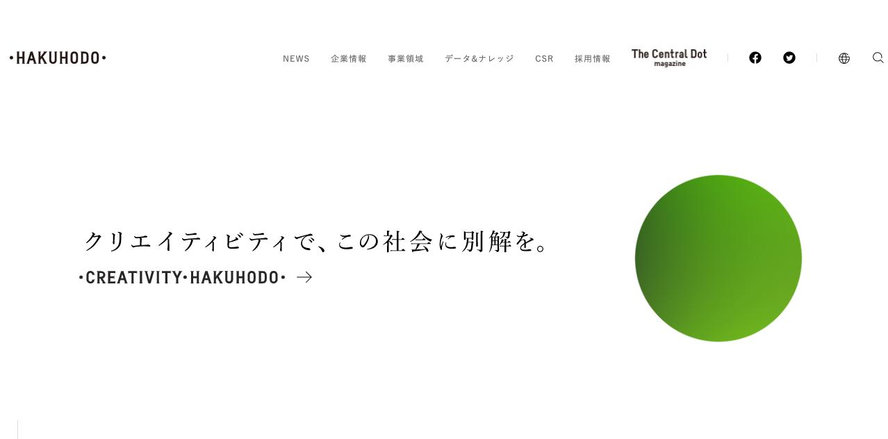株式会社 博報堂