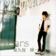 東久保 輝 tears CD