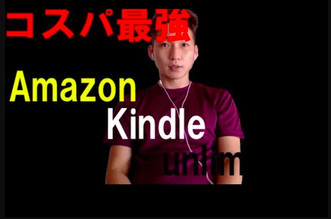 Amazonkindleunlimited