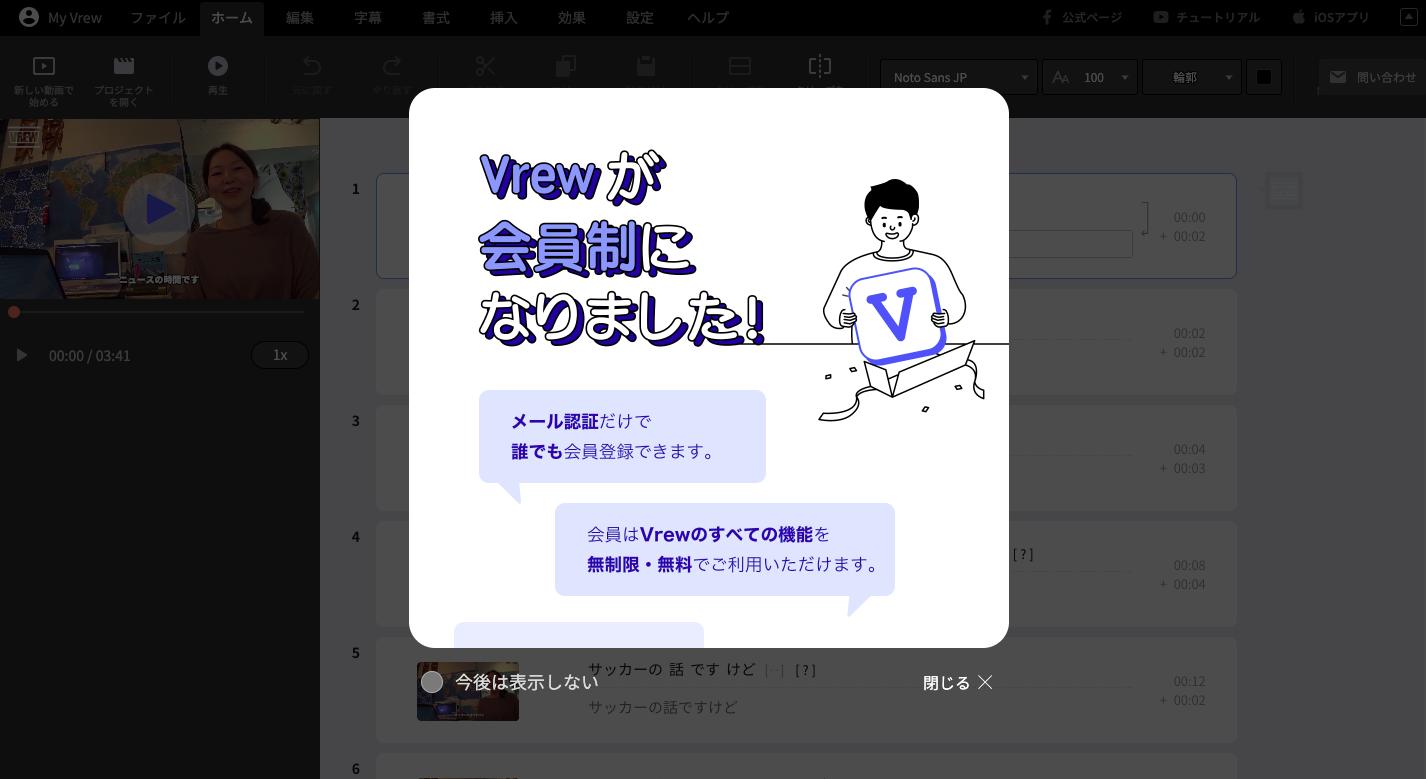 viewJapanFirst