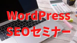 WordPressSEOセミナー映像