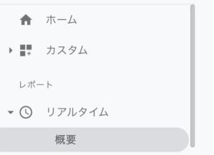 リアルタイム→概要